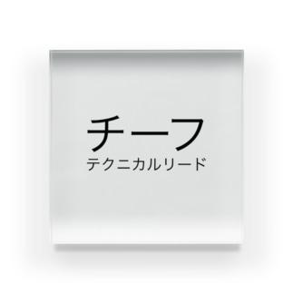 チーフテクニカルリード Acrylic Block
