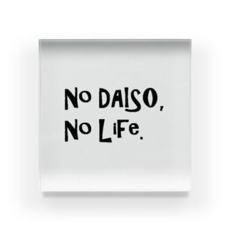 No DAISO, No LIFE. Acrylic Block