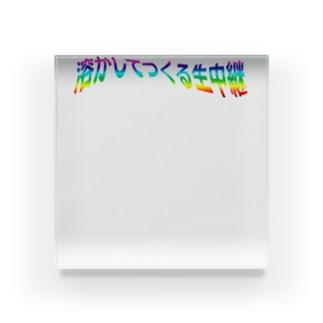 溶かしてつくる生中継 Acrylic Block