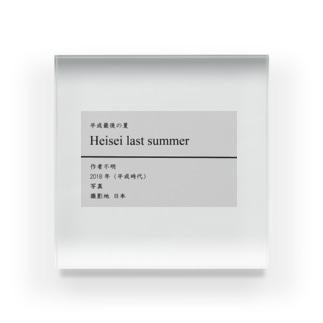 Heisei last summer (キャプションボード) Acrylic Block