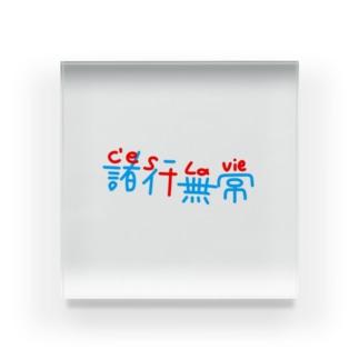 C'est la vie × 諸行無常 Acrylic Block