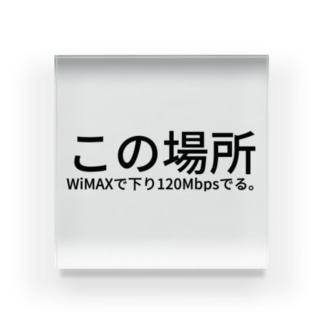 この場所 WiMAX で下り 120Mbps でる。 Acrylic Block