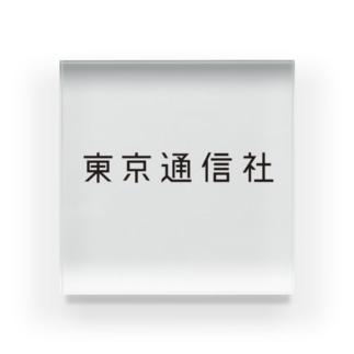 東京通信社 Acrylic Block