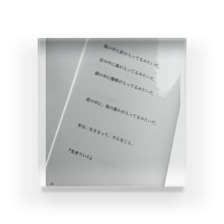 詩「生きていく」 Acrylic Block