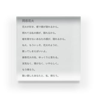 詩「閃恋花火」 Acrylic Block