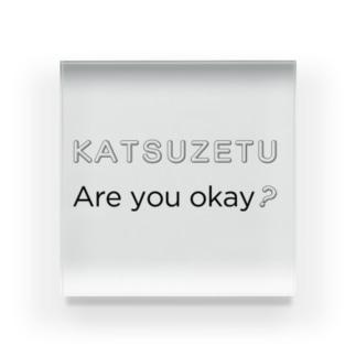 KATSUZETU Acrylic Block