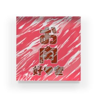 お肉好き Acrylic Block