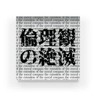 倫理観の絶滅 Acrylic Block