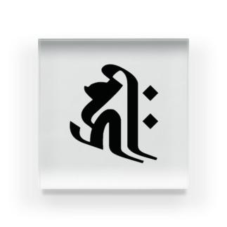 〔子(ねずみ)年〕〔戌(いぬ)年〕〔亥(いのしし)年〕の守護梵字【キリーク】 Acrylic Block