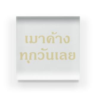 タイ語:毎日ずっと二日酔い Acrylic Block