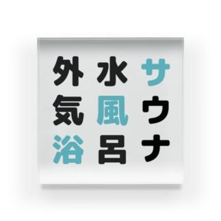 サウナ・水風呂・外気浴 Acrylic Block