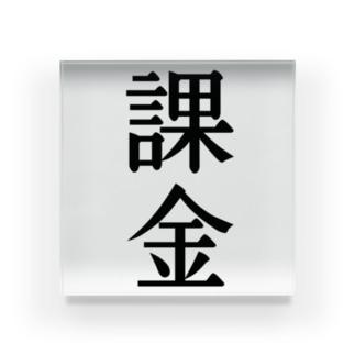 漢字「課金」 Acrylic Block