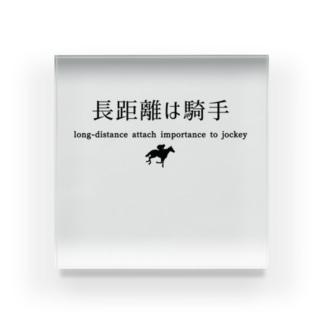 文字ネタ033 長距離(戦)は騎手(で買え) 黒 Acrylic Block