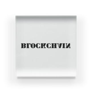 ブロックチェーン Acrylic Block