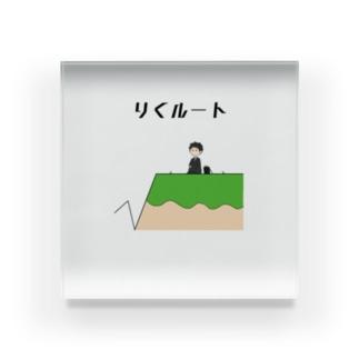 りくルート(カラー) Acrylic Block