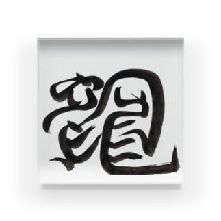 尾を内包した龍(黒) Acrylic Block