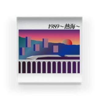 1989〜熱海〜 Acrylic Block