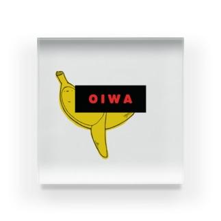 OIWA -yellow_banana- Acrylic Block