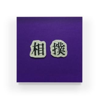 相撲 Acrylic Block