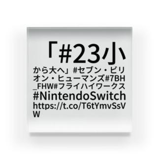 「#23 小から大へ」 #セブン・ビリオン・ヒューマンズ #7BH_FHW #フライハイワークス #NintendoSwitch https://t.co/T6tYmvSsVW Acrylic Block