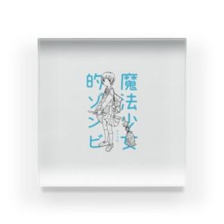 【期間限定】魔法少女的ゾンビグッズ Acrylic Block