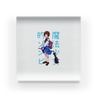 ツヅキエイミ  オリジナルグッズショップの【期間限定】魔法少女的ゾンビグッズ Acrylic Block