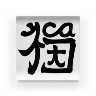 【ネコ・cat・猫】と読める不思議な字 Acrylic Block