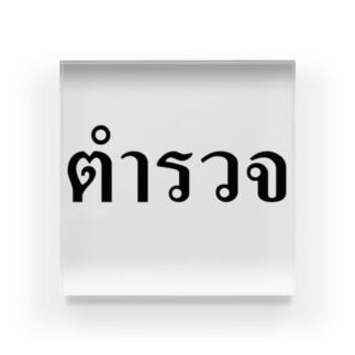 タイ語・警察 Acrylic Block