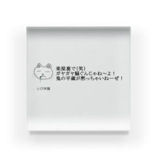 「いびき猫」鬼の平蔵が黙っちゃいね~ぜ! Acrylic Block