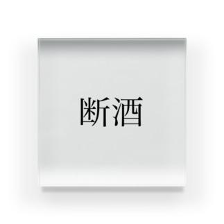 断酒リハビリ中 Acrylic Block