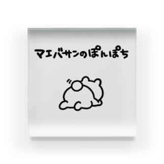 マエバサンのぽんぽち Acrylic Block