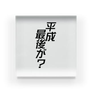 平成最後 Acrylic Block