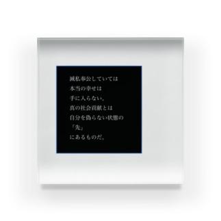 滅私奉公していては、本当の幸せは手に入らない。 Acrylic Block