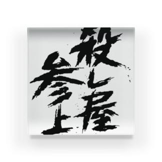 殺し屋参上(文字のみ) Acrylic Block