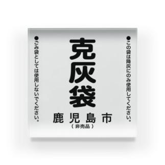 克灰袋(文字のみ) Acrylic Block