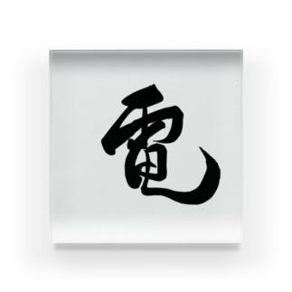 JUNSEN(純仙)漢字シリーズ 電1 アクリルブロック