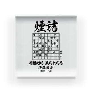 将棋:将棋図巧99番「煙詰」:詰将棋 Acrylic Block