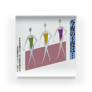 ミッドナイト・スイマー Acrylic Block