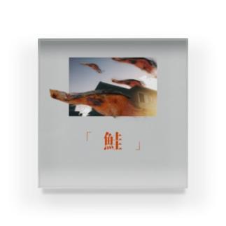 「鮭」 Acrylic Block