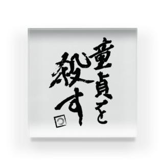 童貞を殺すt Acrylic Block
