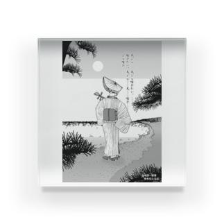 『母を戀ふる記』_天ぷら喰ひたい。  Acrylic Block