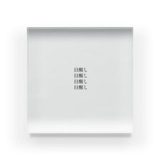 恋とタナトス Acrylic Block