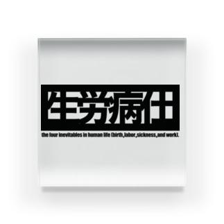 現代版:生老病死 Acrylic Block