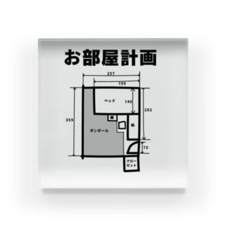 お部屋計画 Acrylic Block