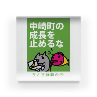 中崎町の成長を止めるな うさぎの維新の会 Acrylic Block