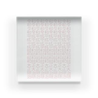 令和 平成 昭和 大正 明治 Acrylic Block