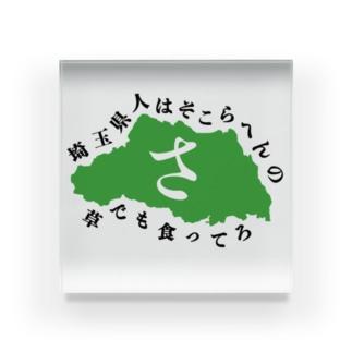 埼玉県 Acrylic Block