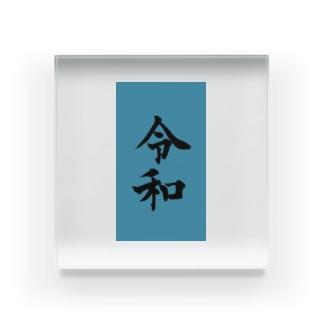 令和ブルー Acrylic Block