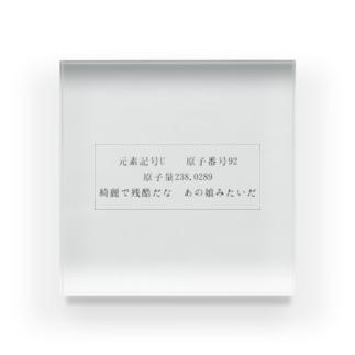 ウラン Acrylic Block
