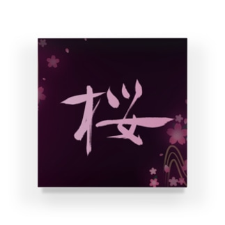 桜 sakura 書道アート Calligraphy Art Acrylic Block